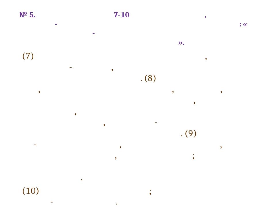 № 5. Из предложений 7-10 выпишите слово, в котором правопи-сание суффикса опр...