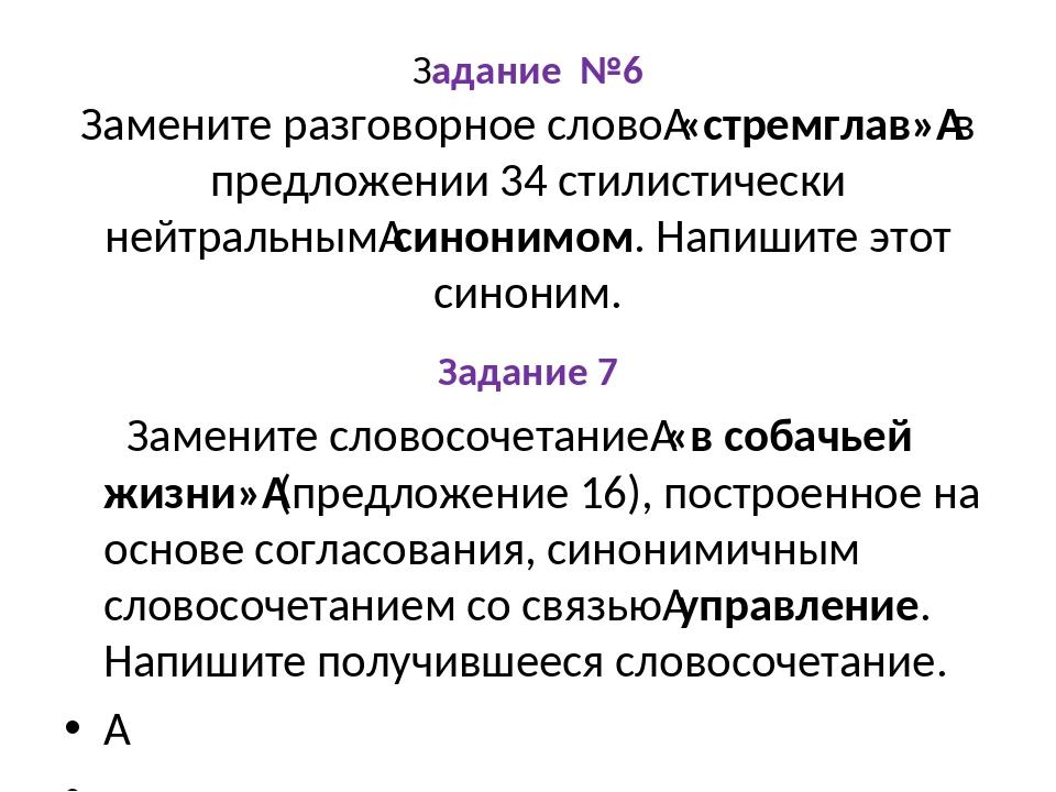 Задание №6 Замените разговорное слово«стремглав»в предложении 34 стилистич...