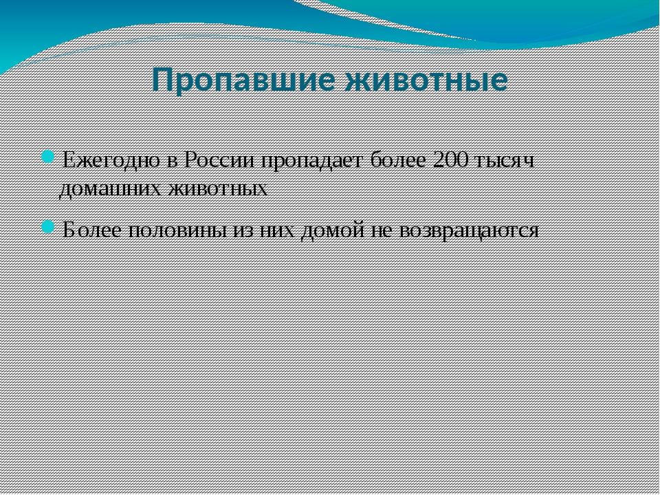 Пропавшие животные Ежегодно в России пропадает более 200 тысяч домашних живот...