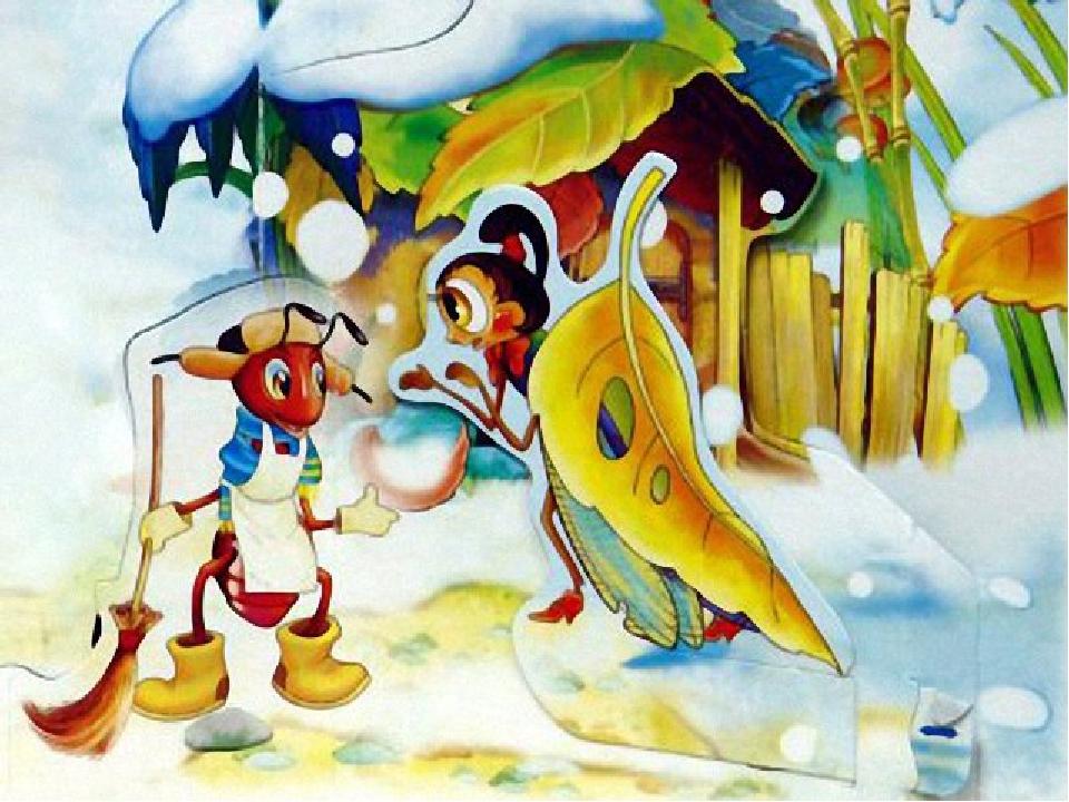 Картинка стрекоза и муравей басни крылова