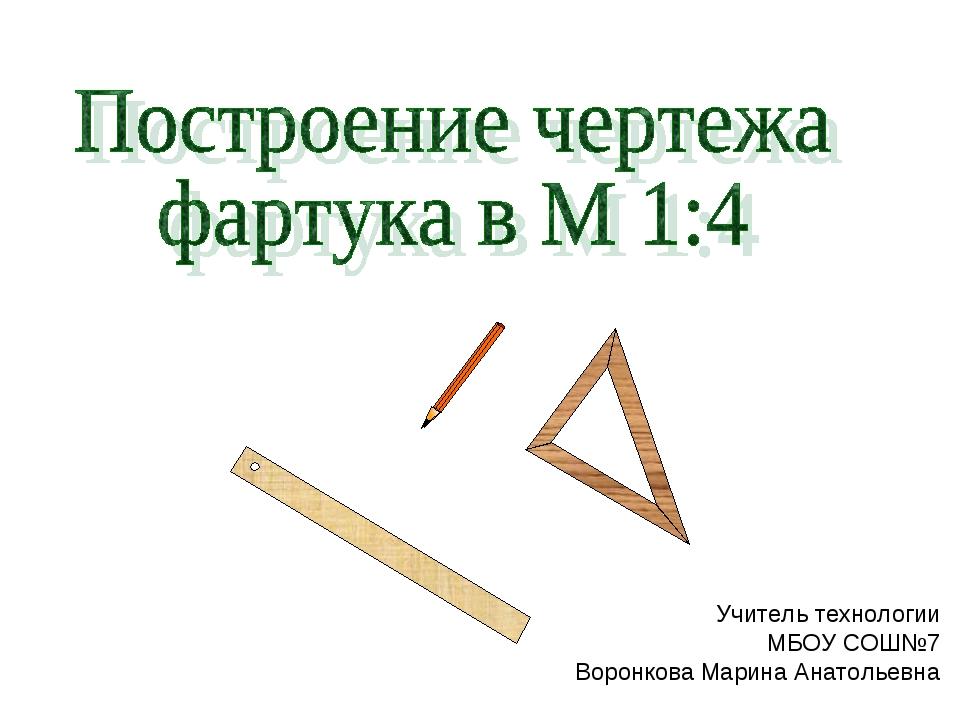 Учитель технологии МБОУ СОШ№7 Воронкова Марина Анатольевна