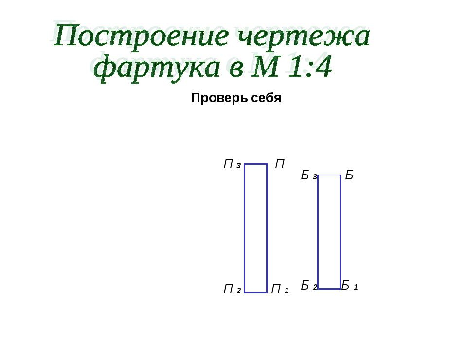 Проверь себя П П 3 П 1 П 2 Б Б 3 Б 1 Б 2
