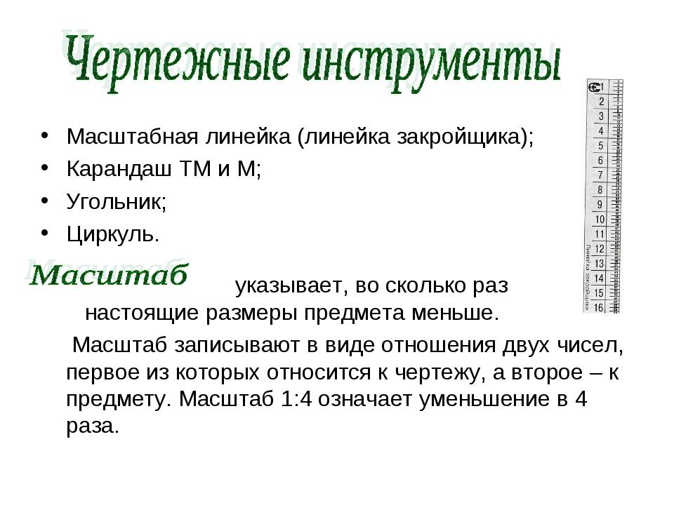 Масштабная линейка (линейка закройщика); Карандаш ТМ и М; Угольник; Циркуль....
