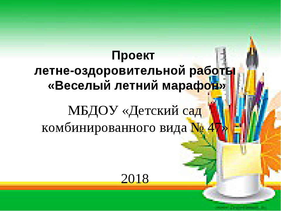 Проект летне-оздоровительной работы «Веселый летний марафон» МБДОУ «Детский...