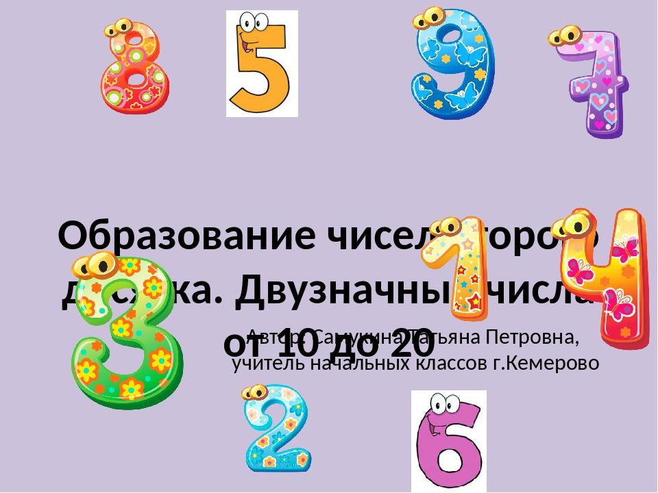 Образование чисел второго десятка. Двузначные числа от 10 до 20 Автор: Самук...