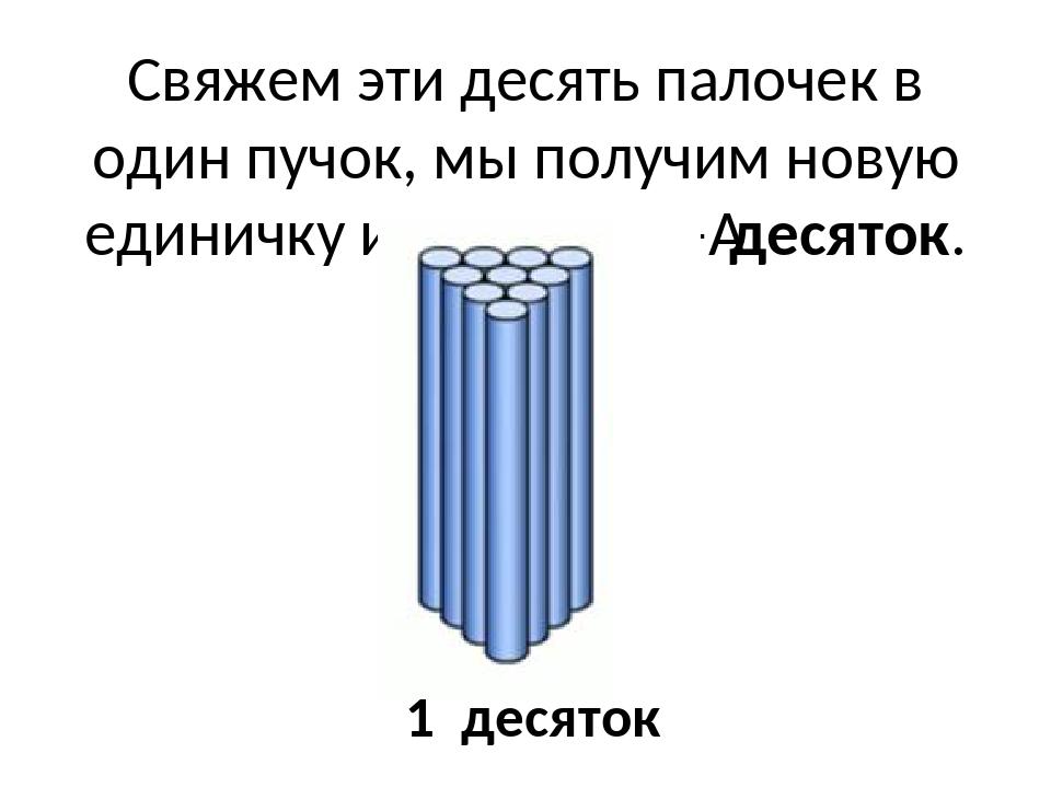 Свяжем эти десять палочек в один пучок, мы получим новую единичку измерения –...