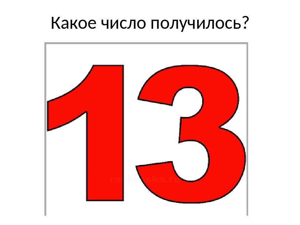 Какое число получилось?