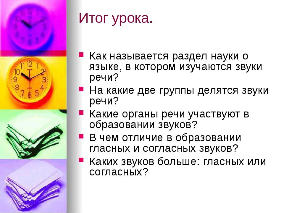 Итог урока. Как называется раздел науки о языке, в котором изучаются звуки ре...