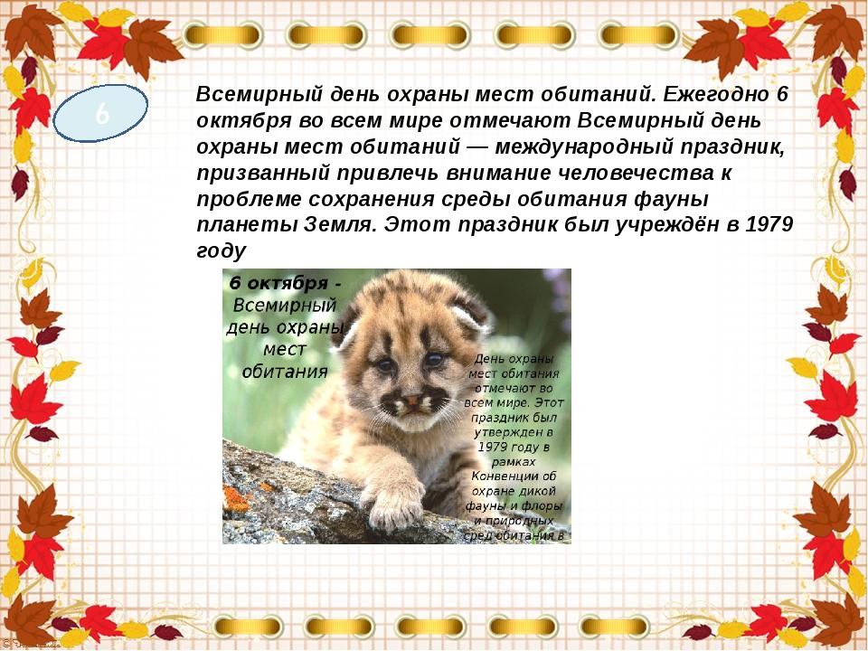 саливанчук картинки всемирный день охраны мест обитаний выбор