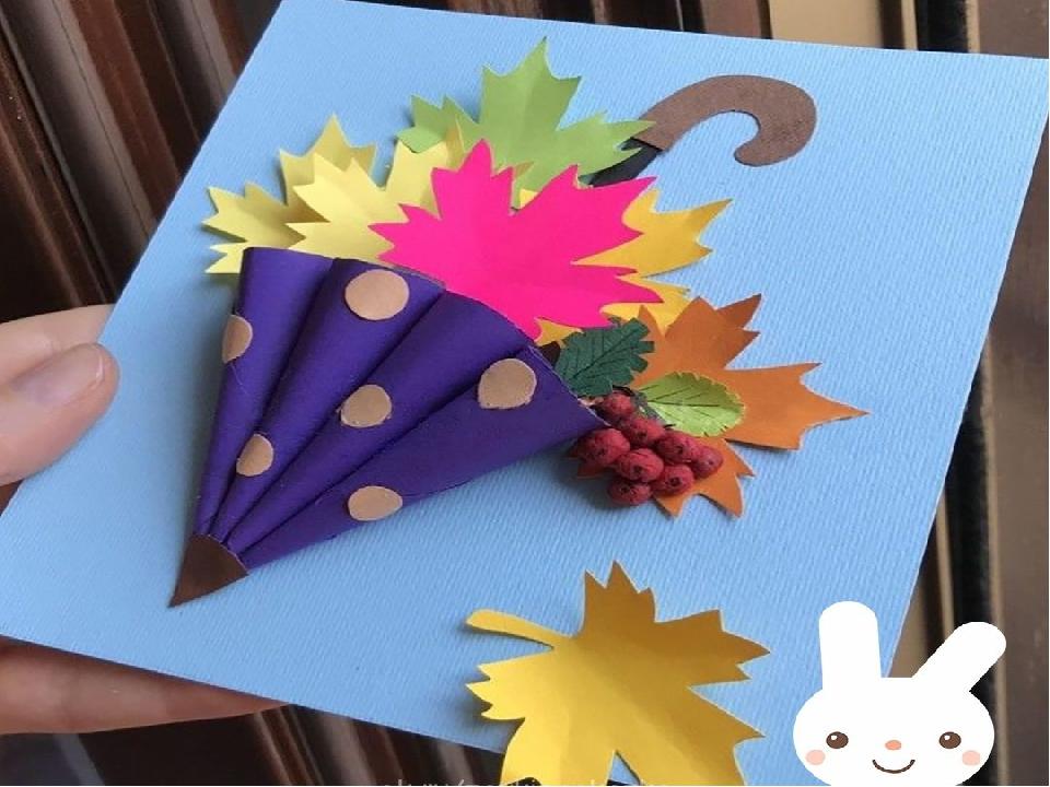 открытки или поделки из бумаги и листьев первой десятой