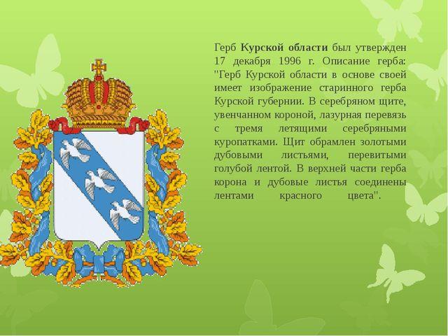 начале гербы курской области фото и подпись района этой