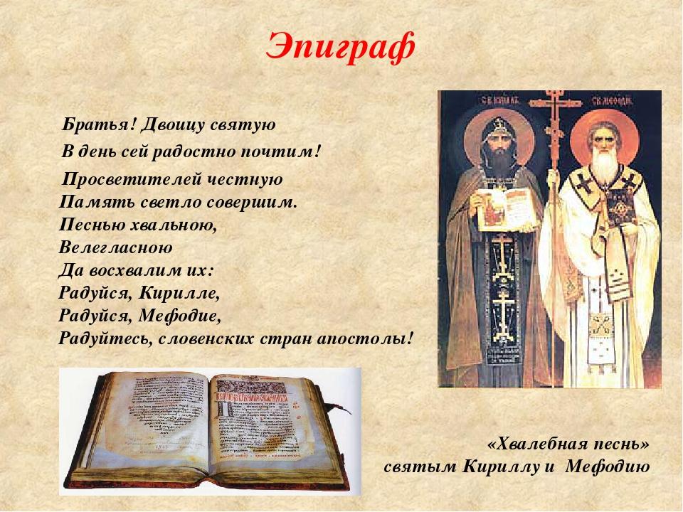 Стихи про кирилла и мефодия для детей