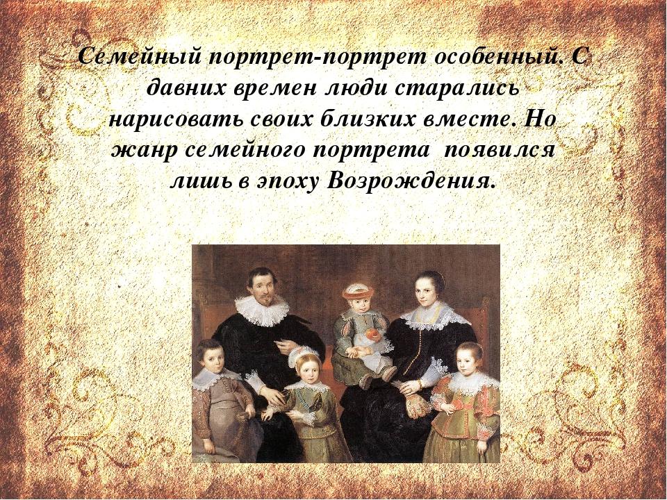 Семейный портрет-портрет особенный. С давних времен люди старались нарисоват...