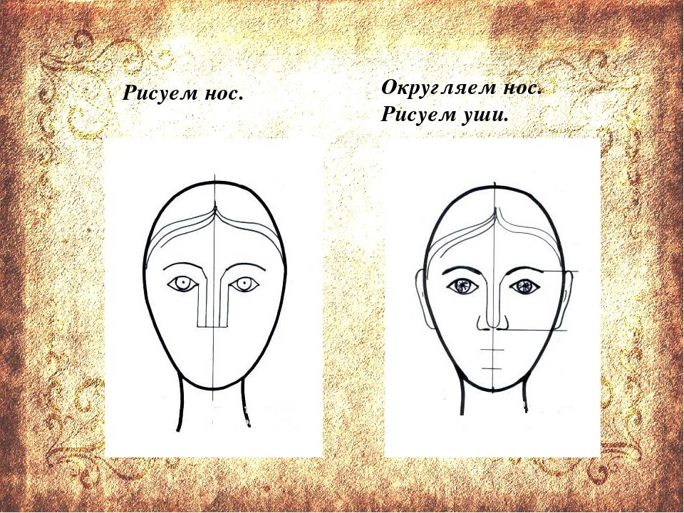 Рисуем нос. Округляем нос. Рисуем уши.