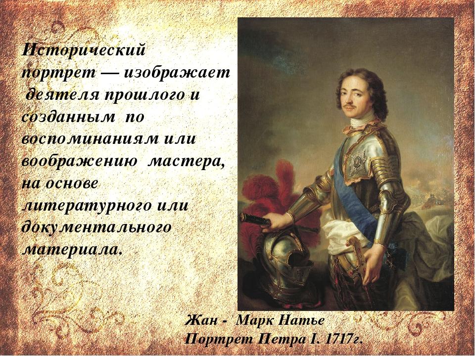 Исторический портрет— изображает деятеля прошлого и созданным по воспоминан...