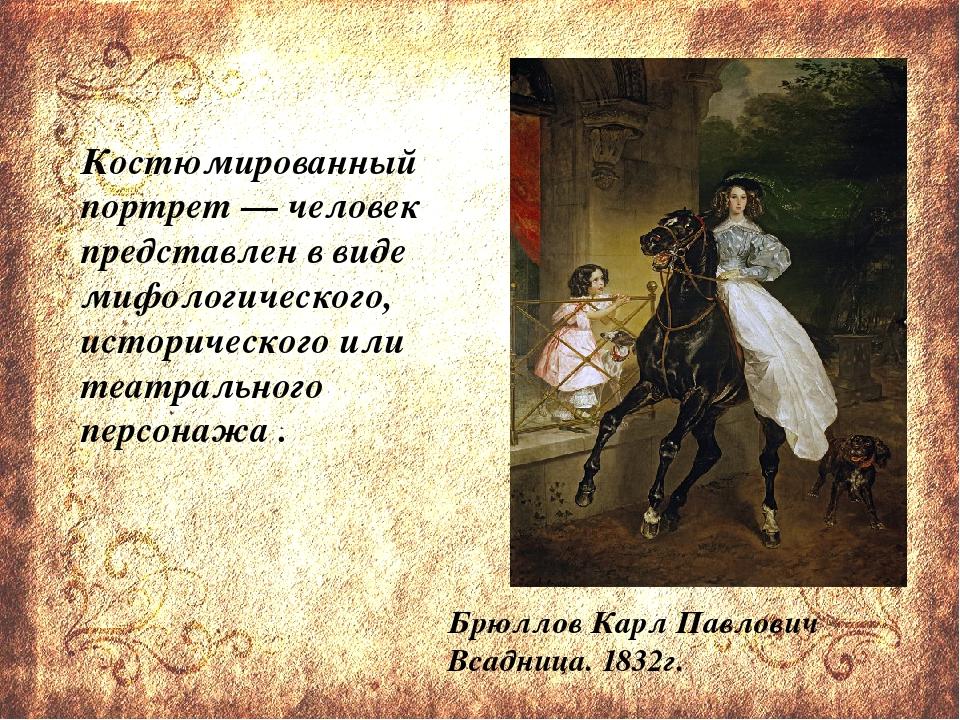 Костюмированный портрет— человек представлен в виде мифологического, истори...