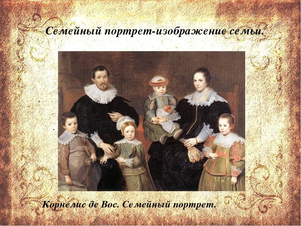 Семейный портрет-изображение семьи. Корнелис де Вос. Семейный портрет.