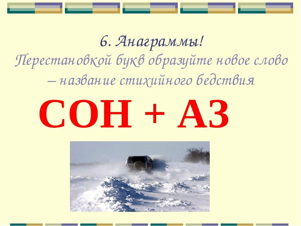 6. Анаграммы! Перестановкой букв образуйте новое слово – название стихийного...