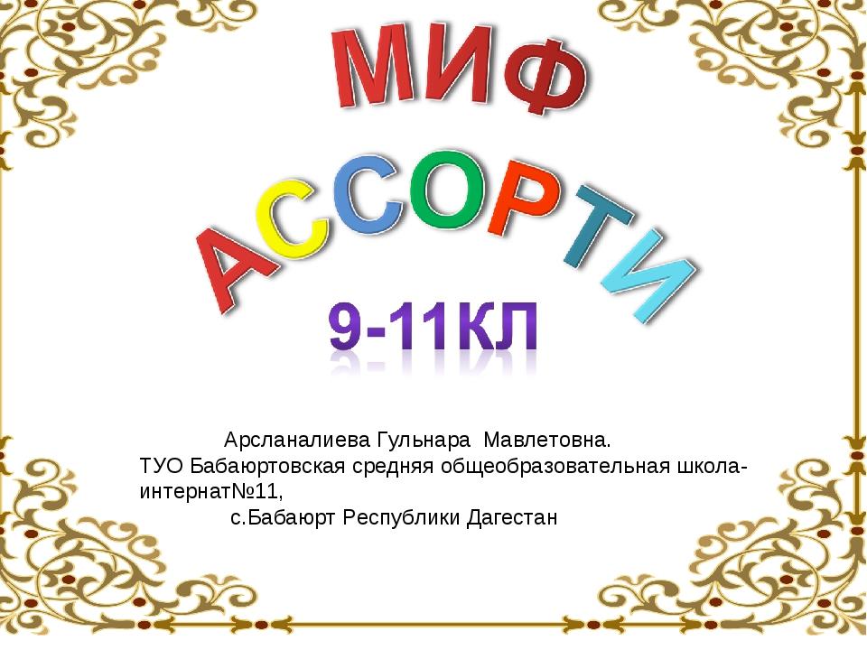Арсланалиева Гульнара Мавлетовна. ТУО Бабаюртовская средняя общеобразователь...