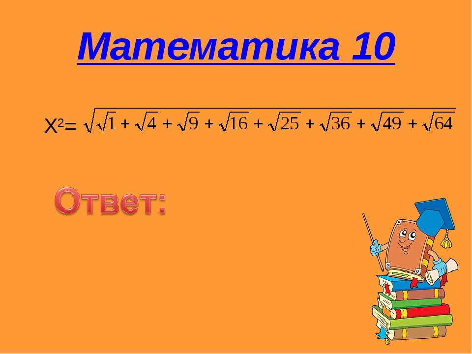 Математика 10 X2=