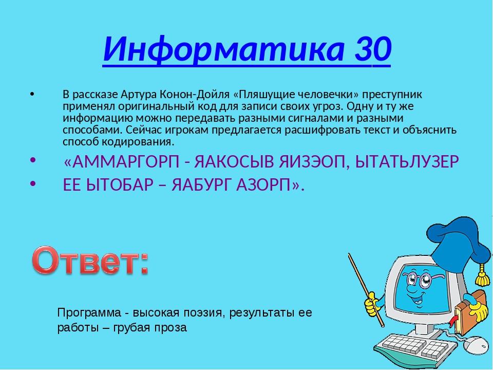 Информатика 30 В рассказе Артура Конон-Дойля «Пляшущие человечки» преступник...