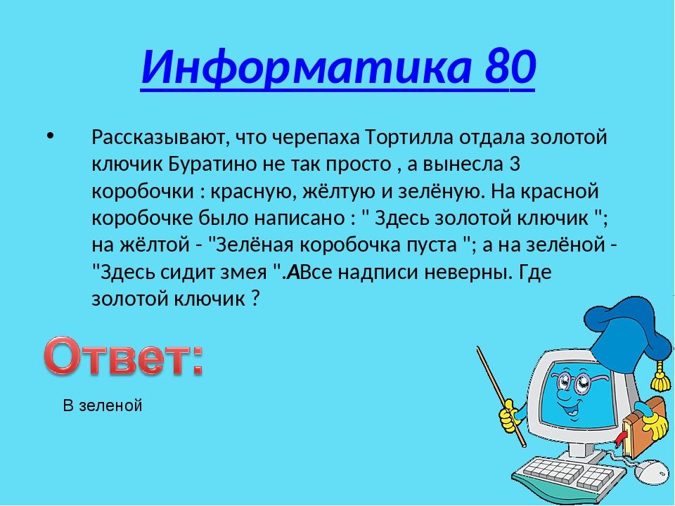 Информатика 80 Рассказывают, что черепаха Тортилла отдала золотой ключик Бура...