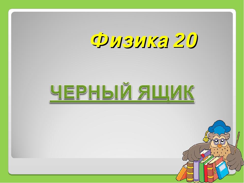 Физика 20