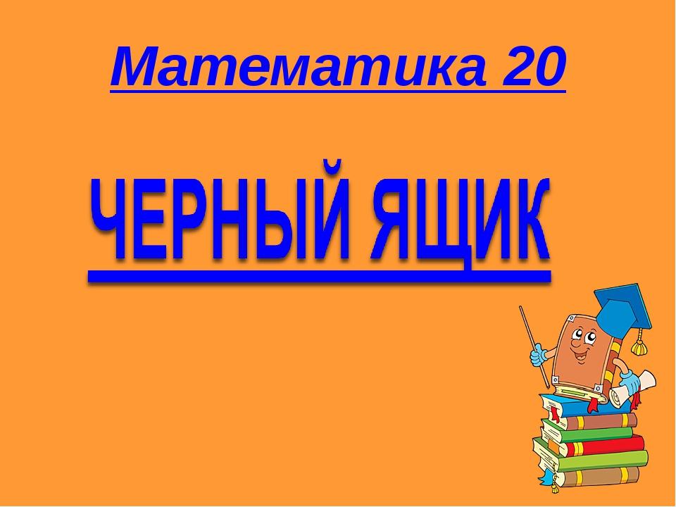 Математика 20