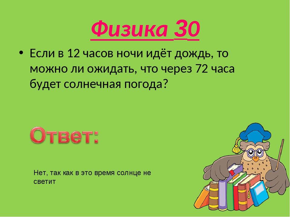 Физика 30 Если в 12 часов ночи идёт дождь, то можно ли ожидать, что через 72...