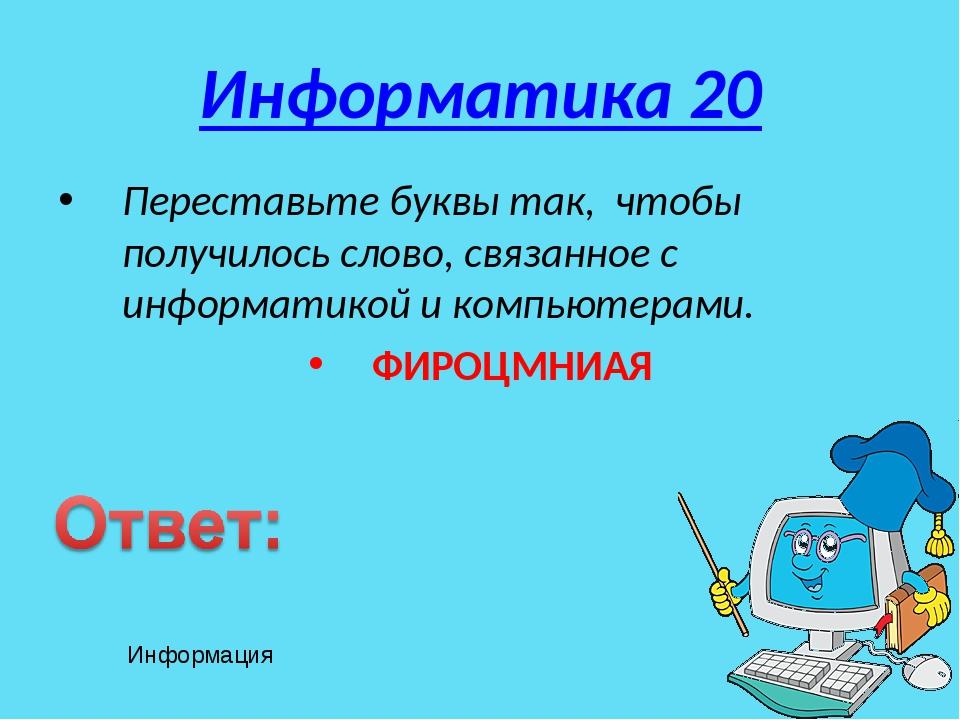Информатика 20 Переставьте буквы так, чтобы получилось слово, связанное с инф...