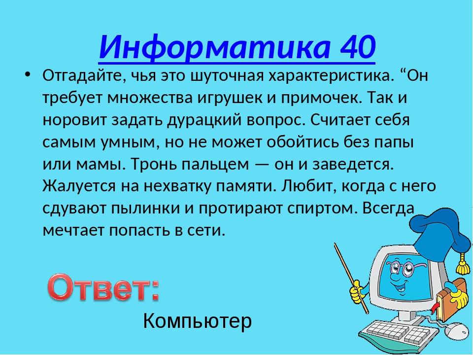 """Информатика 40 Отгадайте, чья это шуточная характеристика. """"Он требует множес..."""