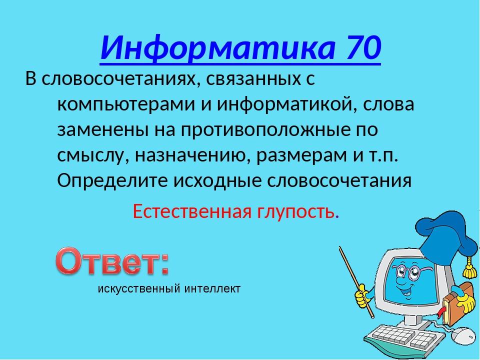 Информатика 70 В словосочетаниях, связанных с компьютерами и информатикой, сл...