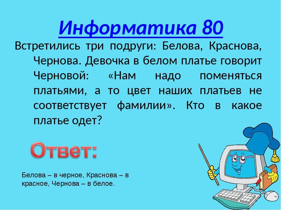 Информатика 80 Встретились три подруги: Белова, Краснова, Чернова. Девочка в...