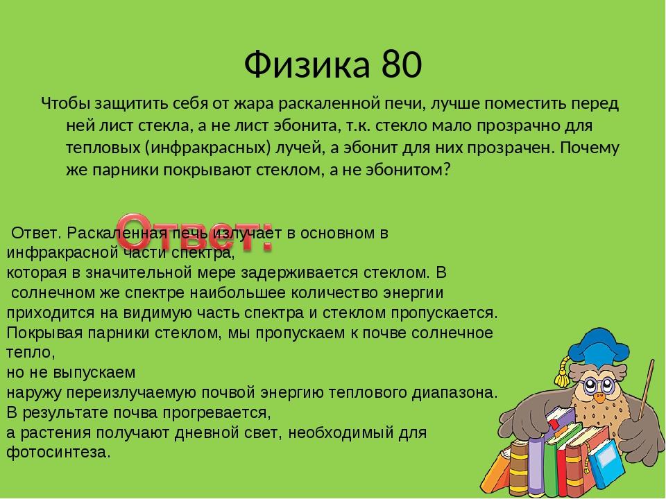 Физика 80 Чтобы защитить себя от жара раскаленной печи, лучше поместить перед...