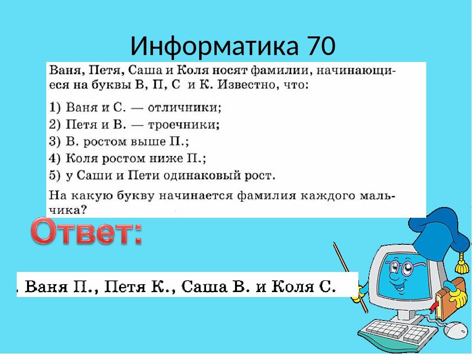 Информатика 70