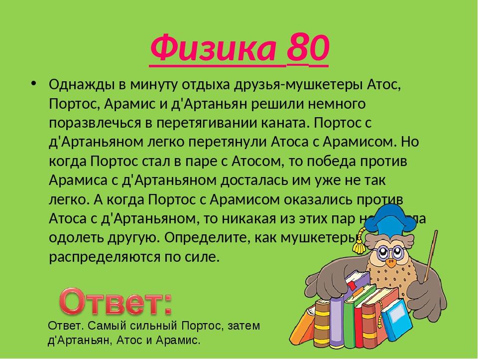 Физика 80 Однажды в минуту отдыха друзья-мушкетеры Атос, Портос, Арамис и д'А...