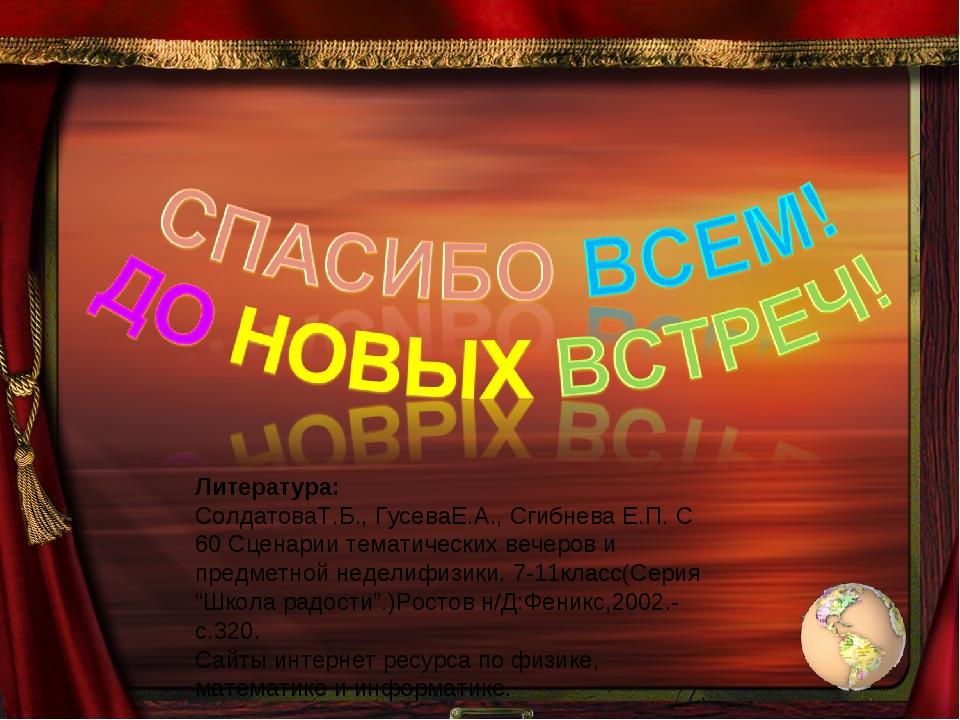 Литература: СолдатоваТ.Б., ГусеваЕ.А., Сгибнева Е.П. С 60 Сценарии тематическ...