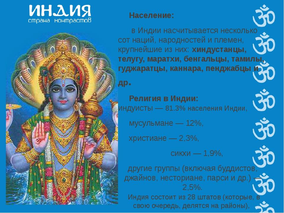 Картинки с текстом на тему индия
