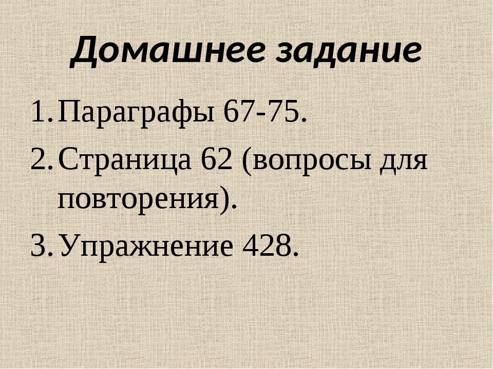 Домашнее задание Параграфы 67-75. Страница 62 (вопросы для повторения). Упраж...