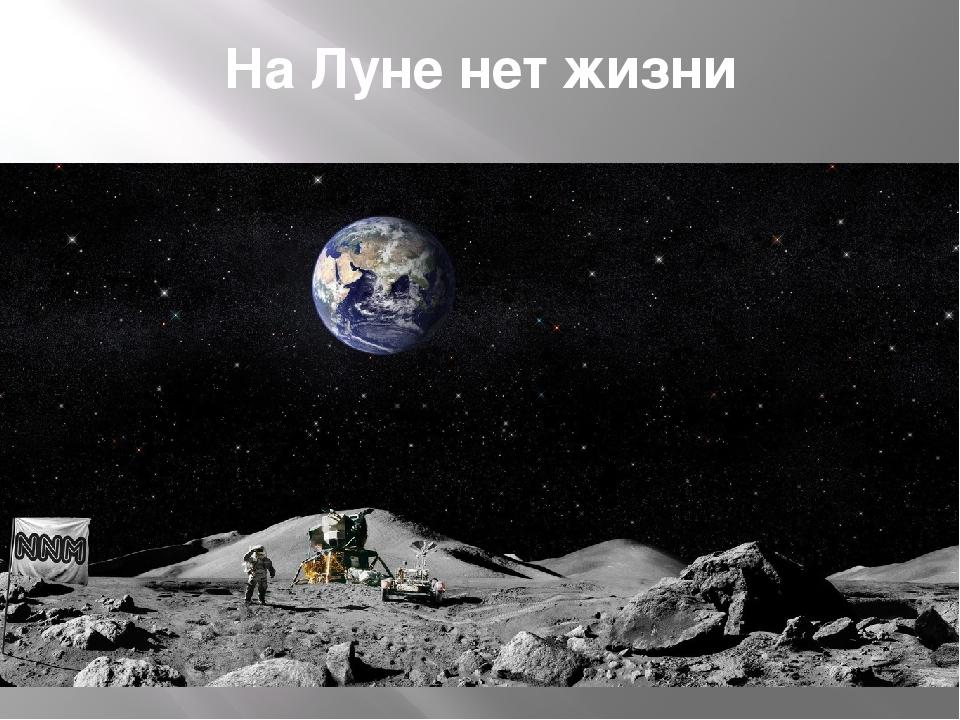 На Луне нет жизни