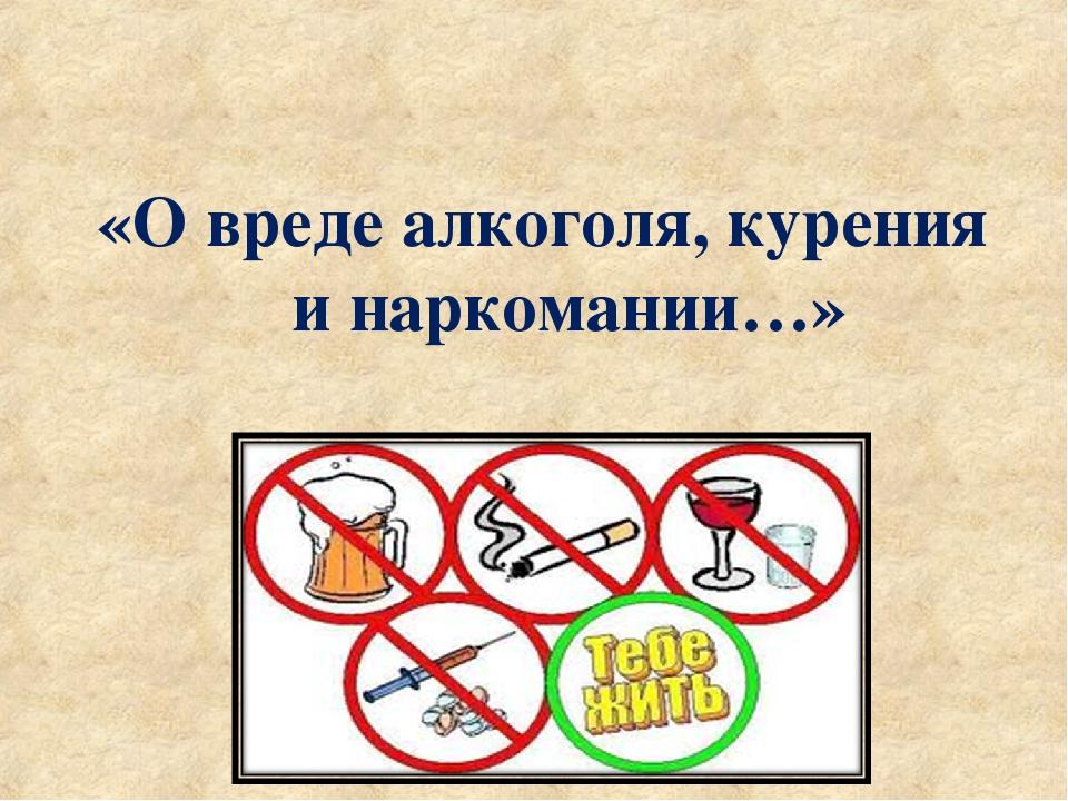 Картинки вред алкоголя и курения