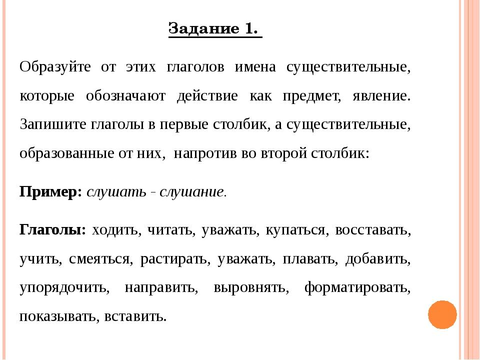 Задание 1. Образуйте от этих глаголов имена существительные, которые обознача...