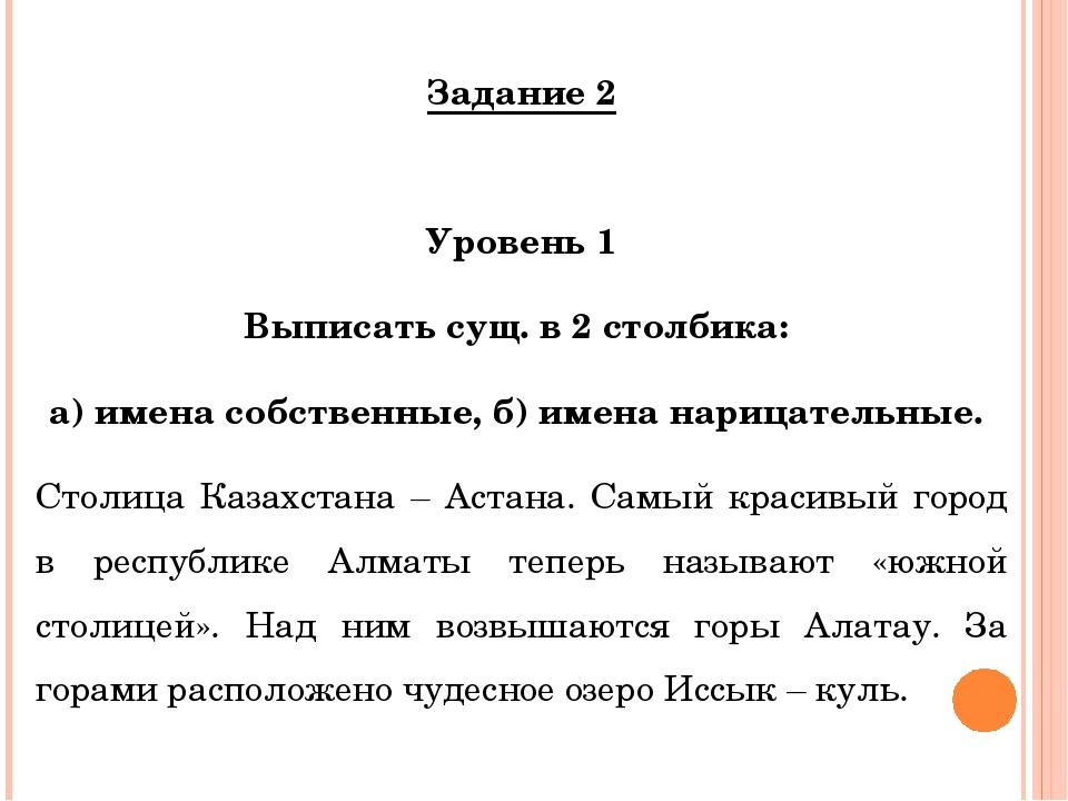 Задание 2 Уровень 1 Выписать сущ. в 2 столбика: а) имена собственные, б) име...