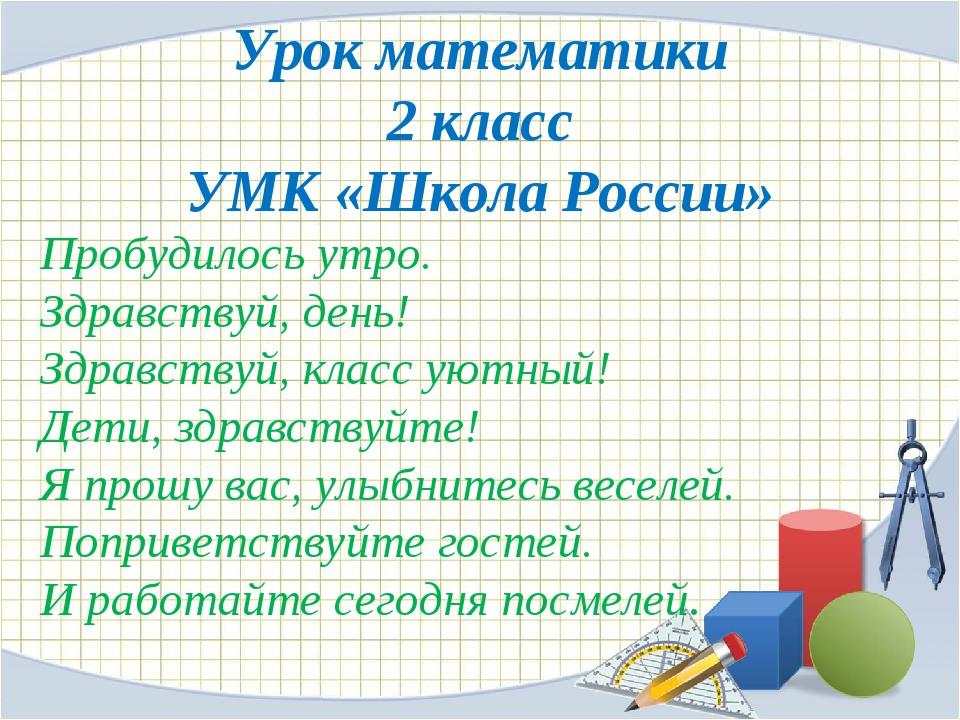 Урок математики 2 класс УМК «Школа России» Пробудилось утро. Здравствуй, день...
