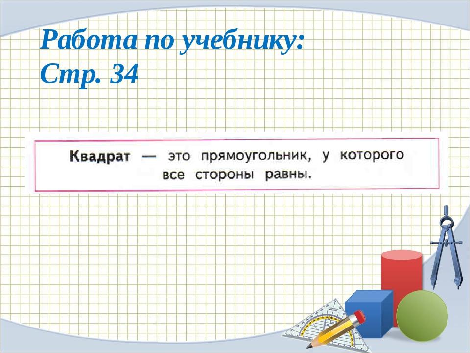 Работа по учебнику: Стр. 34