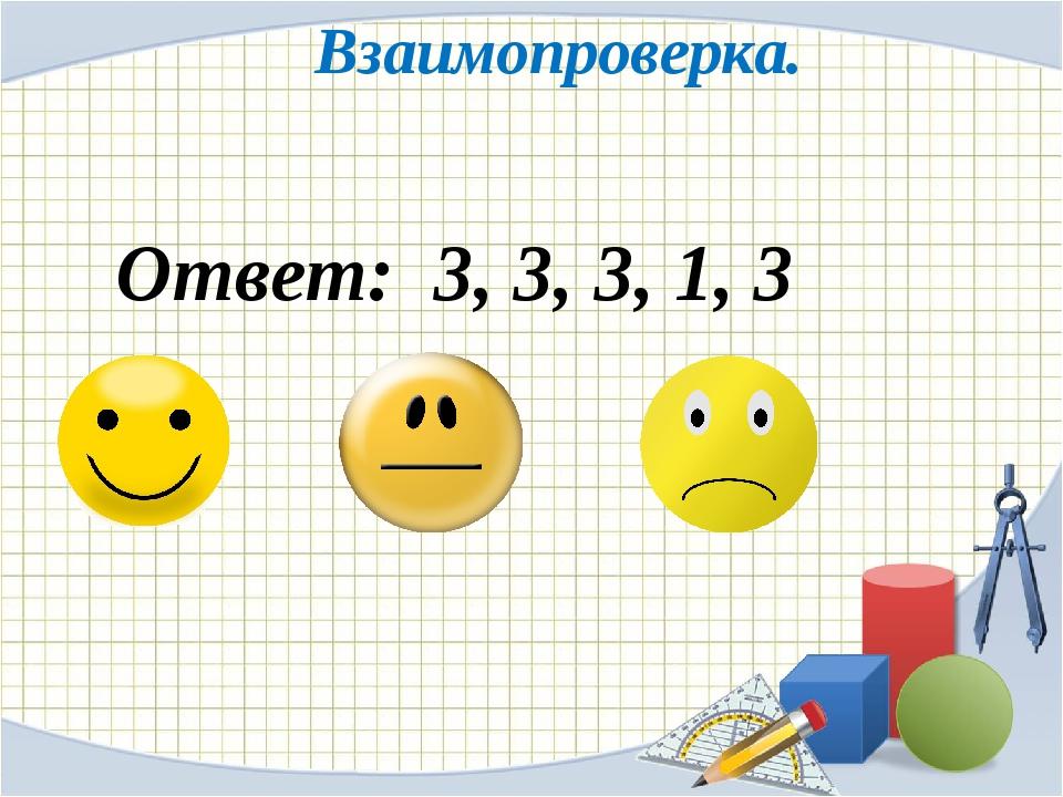 Взаимопроверка. Ответ: 3, 3, 3, 1, 3