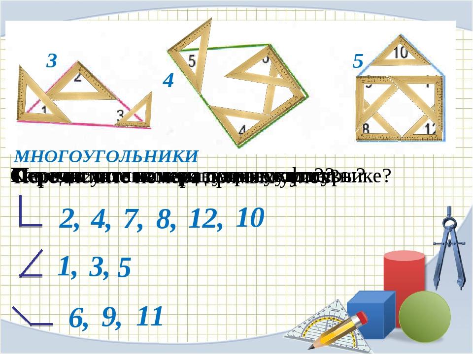 Как одним словом назвать все фигуры? Сколько углов в каждом многоугольнике? П...