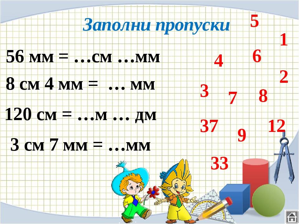 Заполни пропуски 120 см = …м … дм 8 см 4 мм = … мм 56 мм = …см …мм 3 см 7 мм...