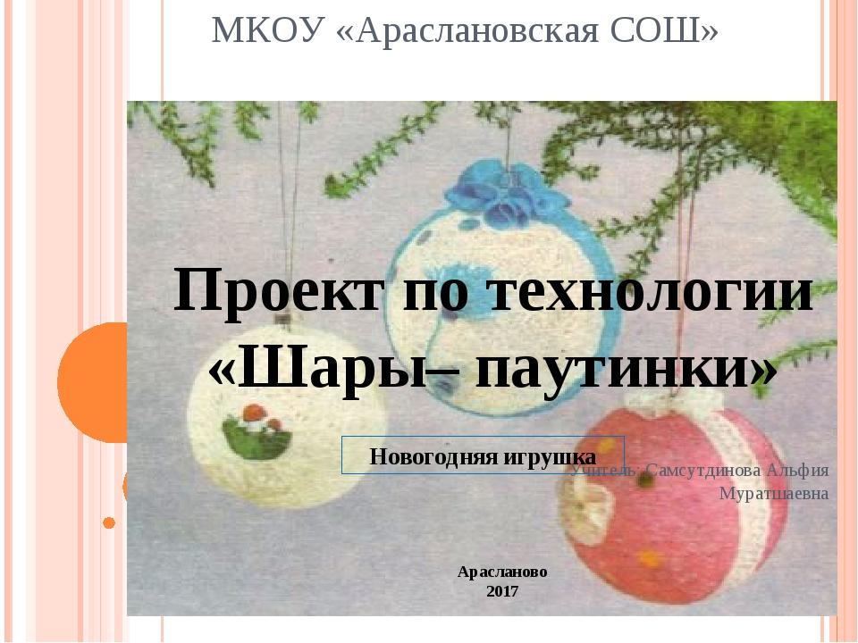 МКОУ «Араслановская СОШ» Учитель: Самсутдинова Альфия Муратшаевна Проект по т...