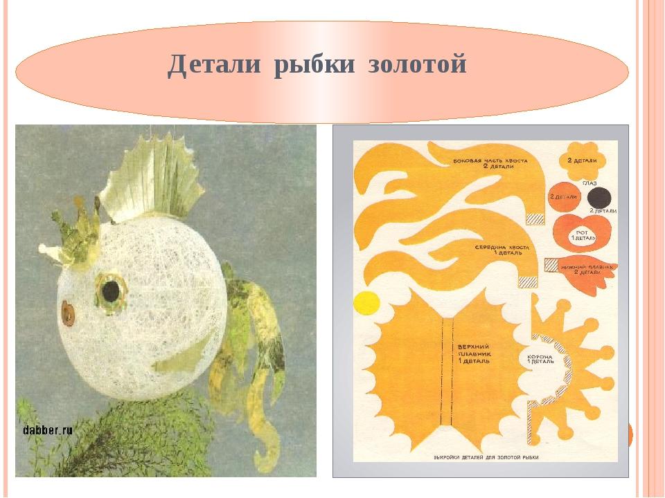 Детали рыбки золотой